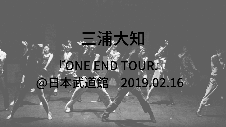 三浦大知 ONE END TOUR 日本武道館